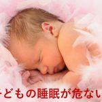 子どもの脳と身体の成長に欠かせない睡眠が危ない!