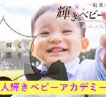 一般社団法人輝きベビーアカデミー本日設立!