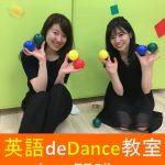 英語deDance教室本日開講!in大崎