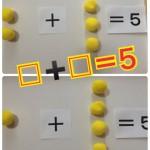 赤ちゃん時代から教えたい算数の3要素
