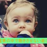 赤ちゃんに電車で泣かれてもママが困らない遊びをご紹介します