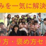 『叱り方・褒め方セミナー』テレビ朝日も取材!
