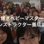 大阪でインストラクター養成講座募集!