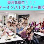 【募集!】東京1期生インストラクター養成講座生