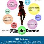 ついに開講!『英語deDance教室』!!!