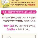 『おうちdeモンテ』大好評につきオンライン教材500本まで延長!今だけ!