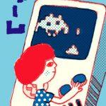 幼児期のゲームは麻薬にも匹敵する!?