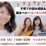 【募集締切6月5日】本日19時〜はコーチング体験ライブ!