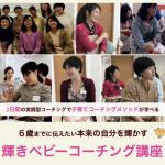 第2弾の体験コーチングライブ開催!