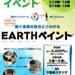 夏の大イベント『アースペイント』開催します!