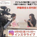 8/9(金)15:00〜インスタライブ『0歳からの発達アプローチ』