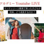 初!Youtubeライブしましたー!!!
