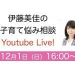 【16:00〜Youtue Live!】沢山の子育て相談のご質問ありがとうございます