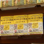 【今日から新刊本店頭にて発売開始です】