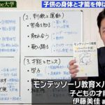 【中田敦彦のyoutube大学で私の本が紹介されました!】