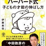 【中田敦彦さんが私の本の帯に写真付きで登場〜】