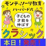 【0歳からのクラシックCDついに発売!】